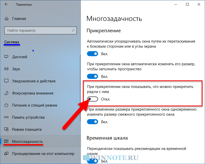 Как использовать Snap Assist в Windows 10