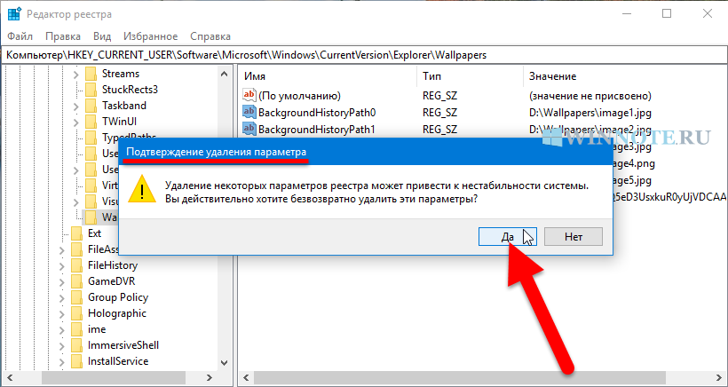 Рабочий стол забивается картинками. Как очистить историю фоновых изображений рабочего стола в Windows 10