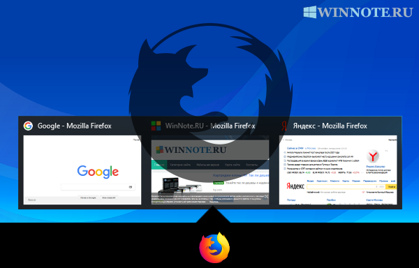 Постер к новости Как в Firefox включить (отключить) отображение эскизов вкладок на панели задач Windows