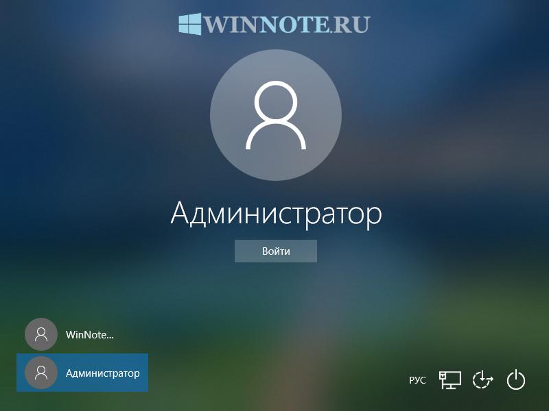 Экран входа в систему встроенной учетной записи Администратор