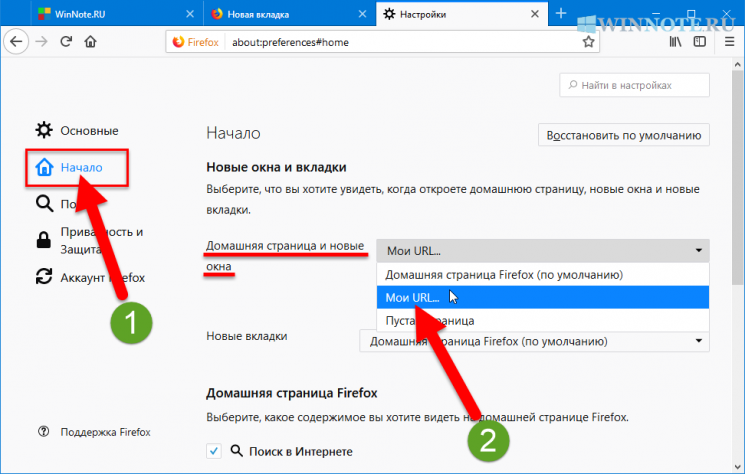 Как настроить (изменить) домашнюю страницу в Mozilla Firefox