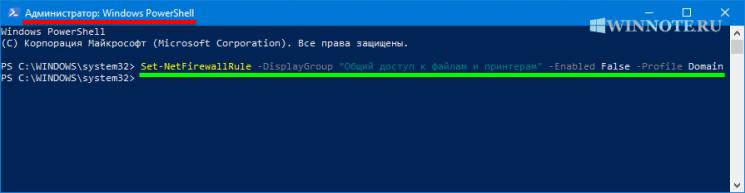 Как включить или отключить общий доступ к файлам и принтерам в Windows 10