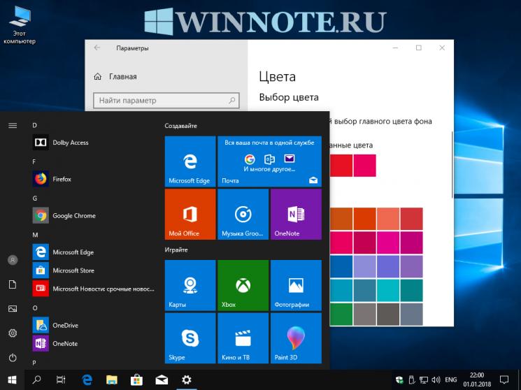Как включить или отключить эффекты прозрачности в Windows 10