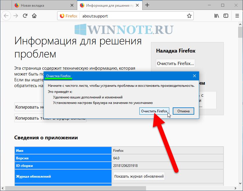 Старые данные Firefox что с ними делать