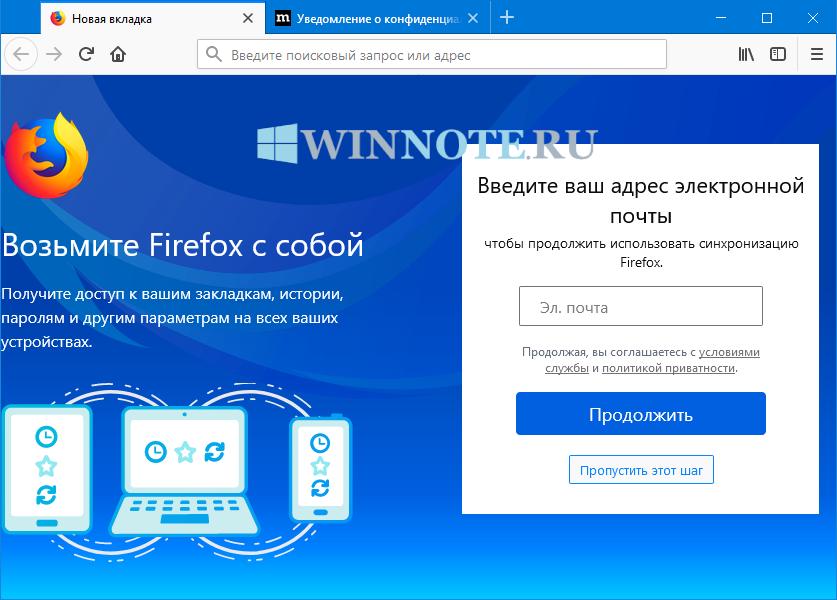 Настройки браузера Mozilla Firefox сброшены к состоянию на момент его установки