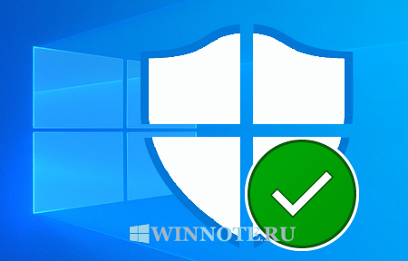 Как открыть приложение «Безопасность Windows» в Windows 10