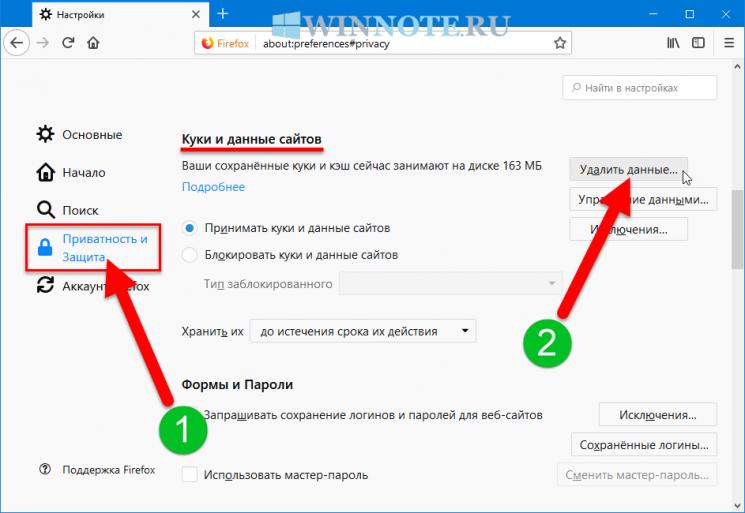 Как удалить (очистить) кэш в браузере Mozilla Firefox