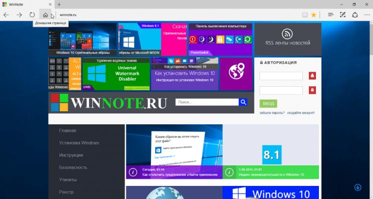 Как включить отображение кнопки «Домашняя страница» в Microsoft Edge