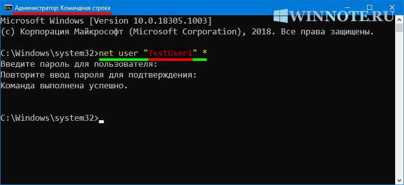 Изменение пароля локальной учетной записи в командной строке с отображением запросов