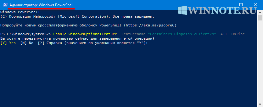 Включить песочницу Windows (Windows Sandbox) в Windows PowerShell