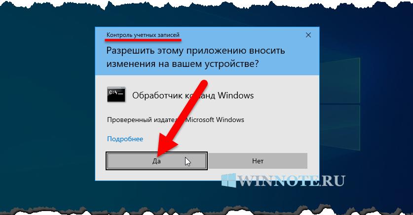 Как сбросить Центр обновления Windows в Windows 10