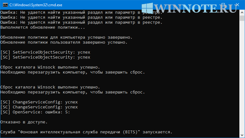 net stop cryptsvc отказано в доступе