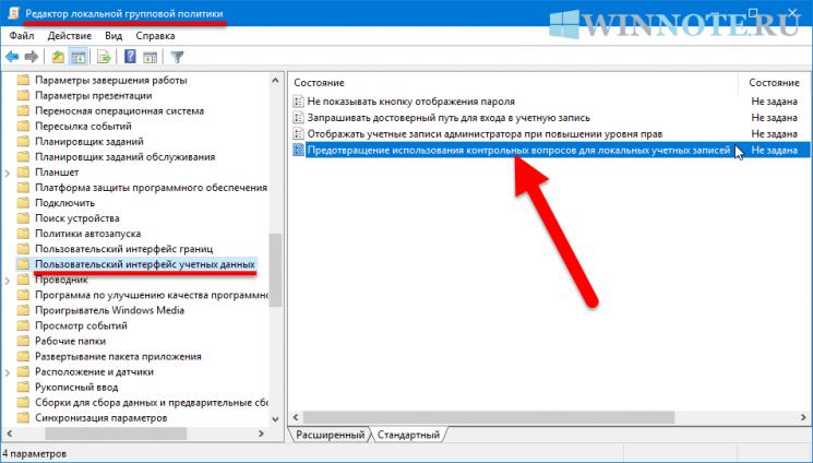 Как отключить (включить) контрольные вопросы безопасности в Windows 10