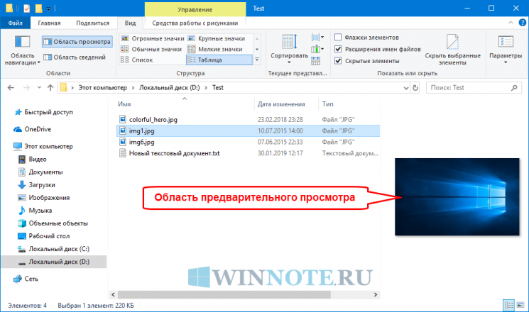Как показать или скрыть область (панель) предварительного просмотра в Проводнике Windows