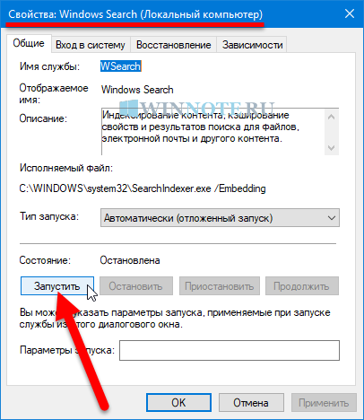 Запустите службу Windows Search