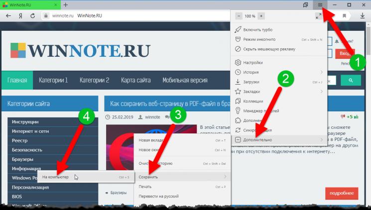 Как сохранить веб-страницу в Яндекс.Браузере