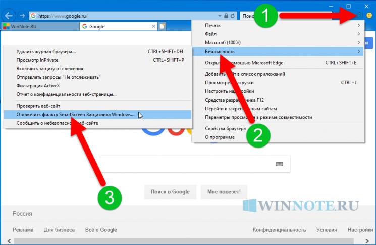 Изменение параметров фильтра Windows SmartScreen в Windows 10