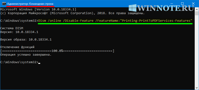 Отключить компонент Печать в PDF (Microsoft Print to PDF) в командной строке