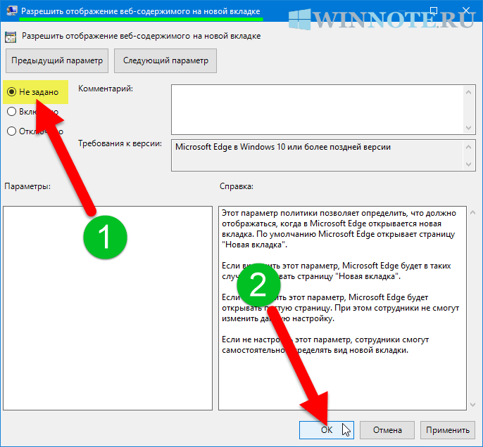 В окне 'Разрешить отображение веб-содержимого на новой вкладке' установите положение 'Не задано' и нажмите кнопку 'OK'