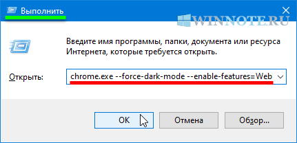 В окне 'Выполнить' введите 'chrome.exe --force-dark-mode --enable-features=WebUIDarkMode'