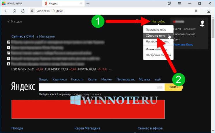 Как изменить тему главной страницы Яндекса