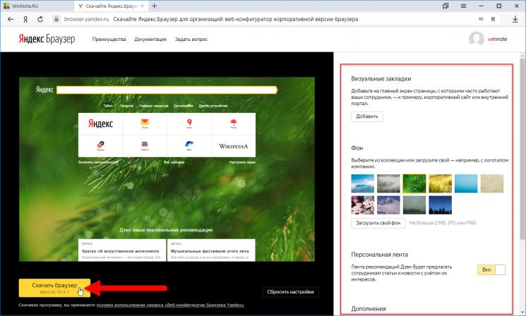 Как скачать автономный (оффлайн) установщик Яндекс.Браузера