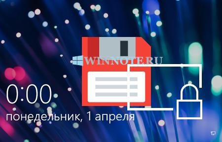 Где в Windows 10 хранятся изображения Windows: интересное (Windows