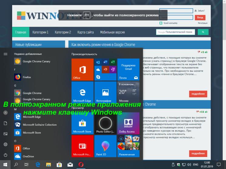 Как показать панель задач в полноэкранном режиме в Windows 10