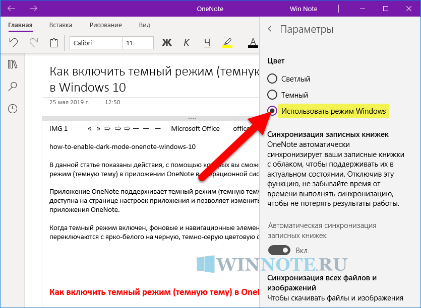 В разделе 'Цвет' выберите опцию 'Использовать режим Windows'