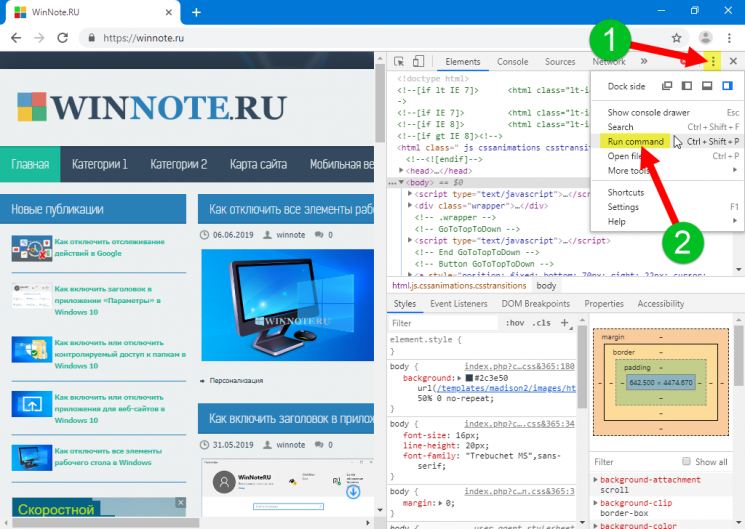 Как сделать полноразмерный скриншот веб-страницы в Google Chrome