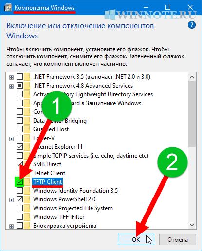 Как включить TFTP Client в Windows 10, 8 1, 7
