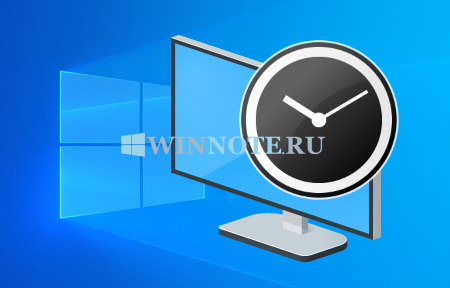 Постер к новости Как изменить время отключения экрана в Windows 10