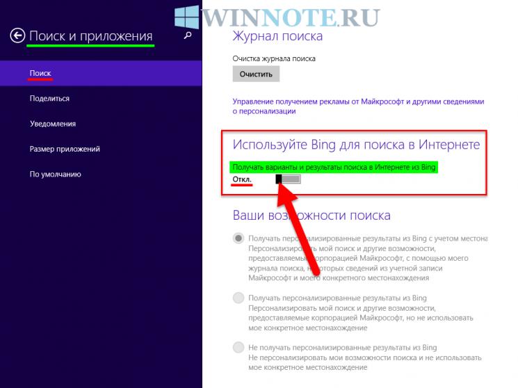 Как отключить Bing поиск в Windows 8.1