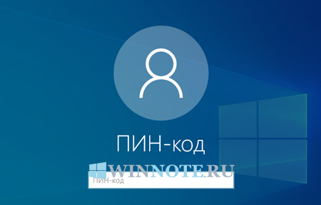 Постер к новости Как установить или изменить ПИН-код для учетной записи в Windows 10