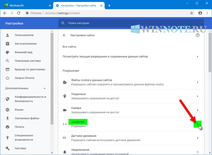 Как запретить (разрешить) JavaScript в браузере Google Chrome