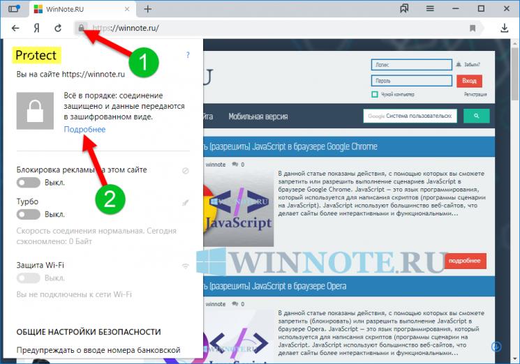 Как запретить (разрешить) JavaScript в Яндекс.Браузере