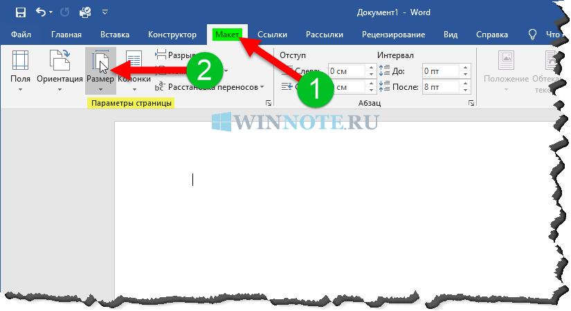 Как изменить формат страницы в ворде 2010. Как изменить формат страницы в Microsoft Word: инструкция