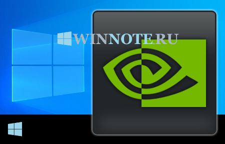Как показать (скрыть) значок панели управления NVIDIA в системной области панели задач