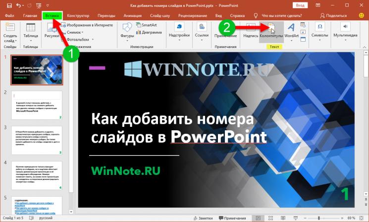 Как добавить номера слайдов в PowerPoint