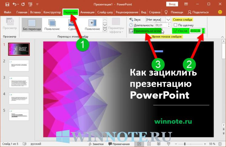 Как зациклить презентацию PowerPoint