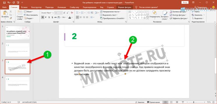 Как добавить «водяной знак» в презентацию PowerPoint