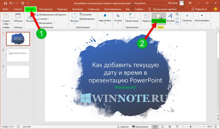 Как добавить текущую дату и время в презентацию PowerPoint