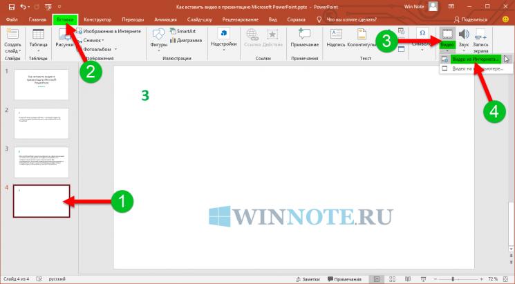 Как вставить видео в презентацию Microsoft PowerPoint