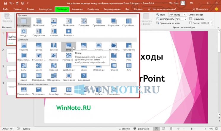 Как добавить переходы между слайдами в презентации PowerPoint