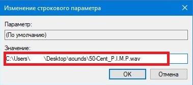 путь к звуковому файлу
