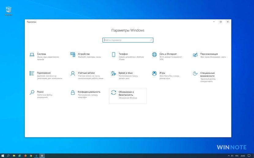 обновление безопасность Windows 10