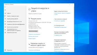 защита от вирусов и угроз Windows