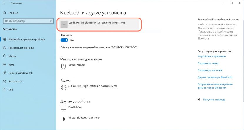 Добавление Bluetooth или другого устройств