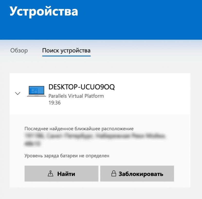 удаленная блокировка Windows 10