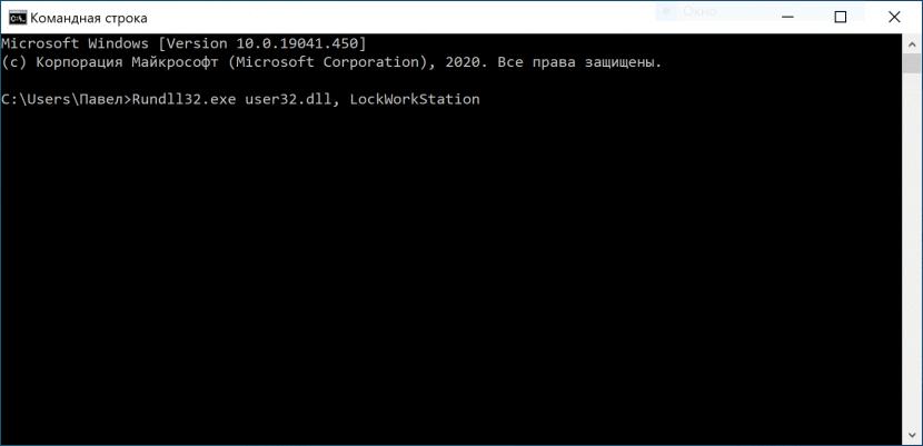 блокировка компьютера через командную строку